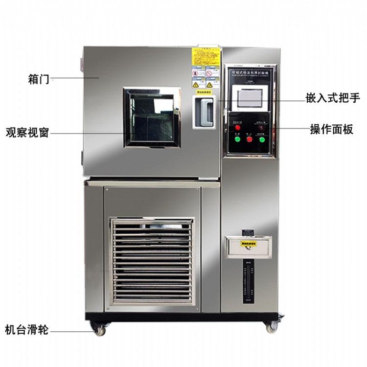 高低温试验箱  可程式交变湿热试验箱 恒温恒湿试验箱 环境模拟老化试验箱生产厂商