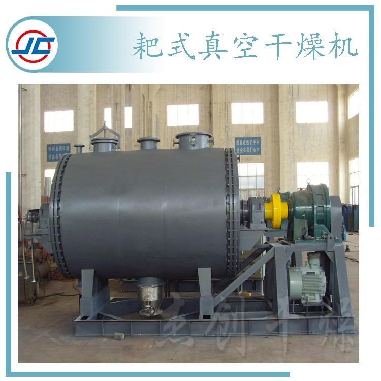 ZPG系列耙式真空干燥机 硝酸镍专用真空耙式干燥机 搅拌式真空混合干燥机