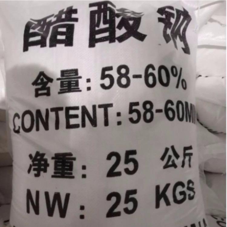 醋酸钠 乙酸钠三水乙酸钠价格  结晶醋酸钠  醋酸钠厂家