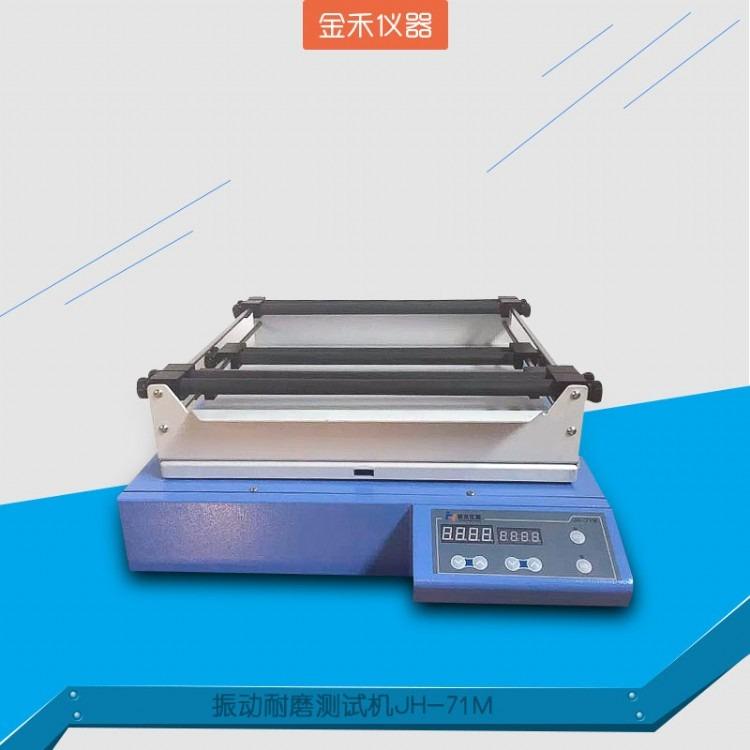 振动耐磨试验机炊具涂层类耐磨测试仪震动耐磨机耐磨仪厂家直销
