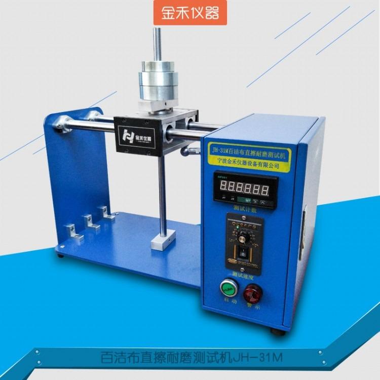 百洁布直擦耐磨测试机锅具涂层耐磨试验机表面摩擦寿命试验仪