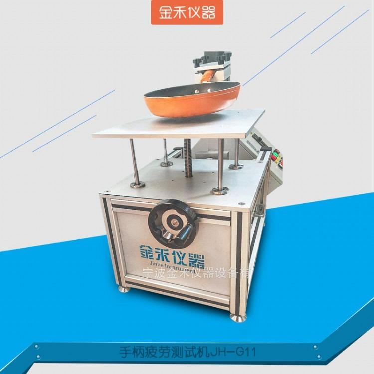 厨具手柄疲劳测试仪|手柄抗疲劳性能测试机|手柄疲劳耐久试验机
