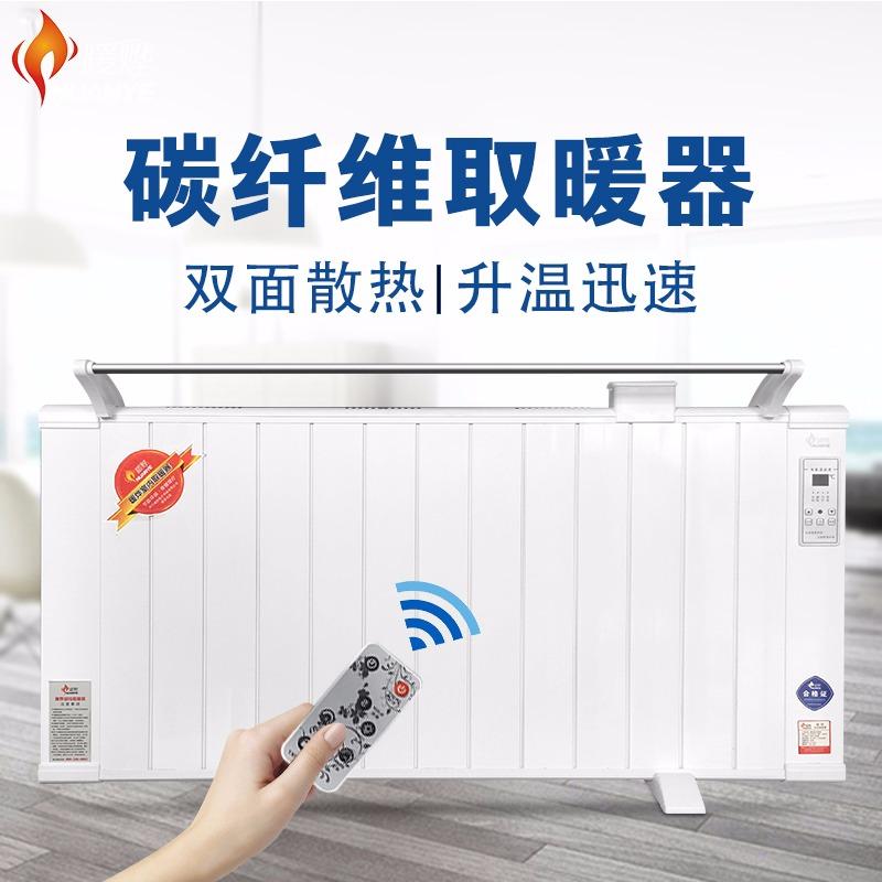 暖烨厂家电暖工程碳纤维电暖器 新型碳纤维电暖器 远红外碳纤维电暖器