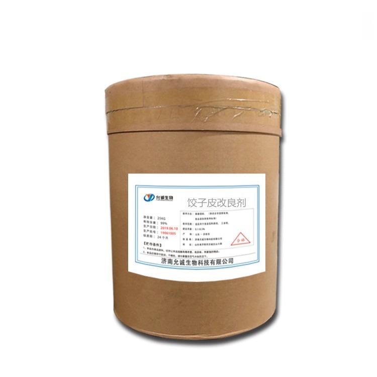 饺子皮改良剂厂家供应食品级饺子皮改良剂生产厂家