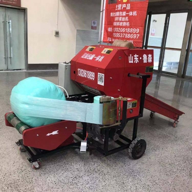 山东鲁森畜牧机械有限公司专业生产苜蓿草发酵饲料打捆机秸秆裹包机