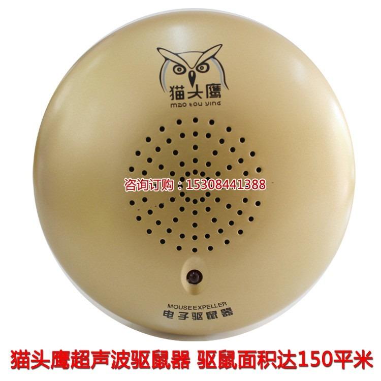 猫头鹰超声波驱鼠器MTY001