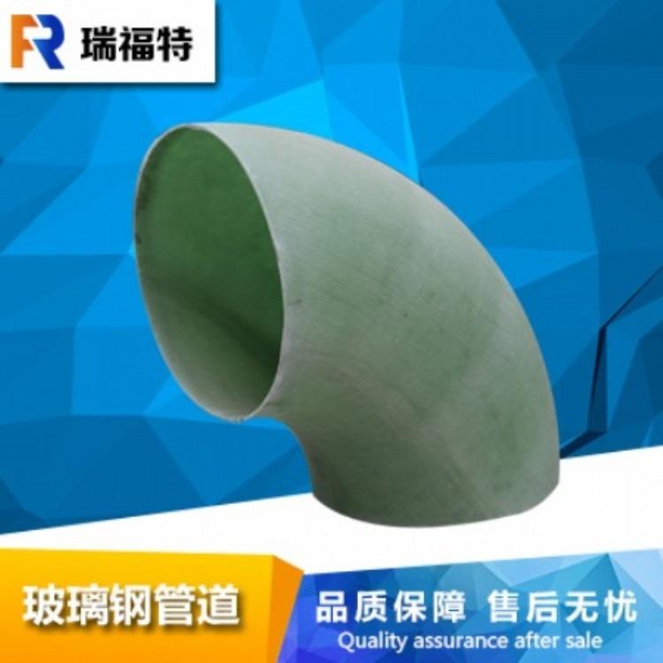 瑞福特无有机玻璃钢风管玻璃钢缠绕管道品质好价格优惠