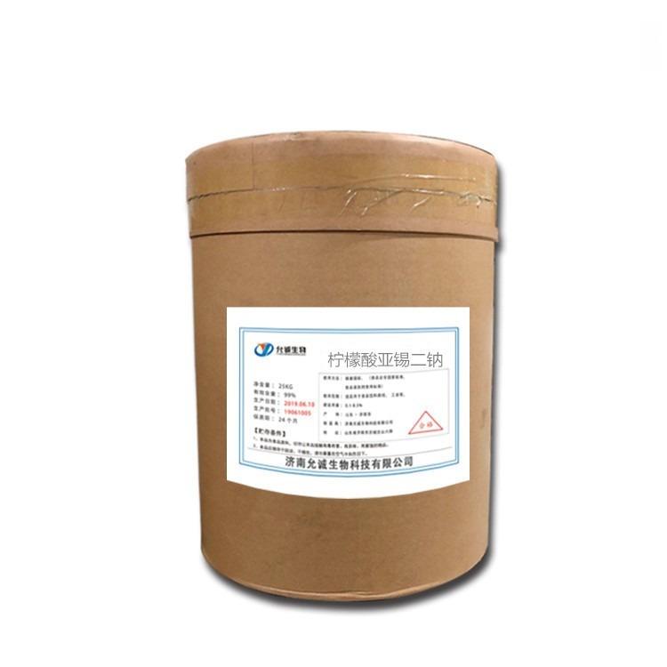 柠檬酸亚锡二钠厂家供应食品级柠檬酸亚锡二钠生产厂家