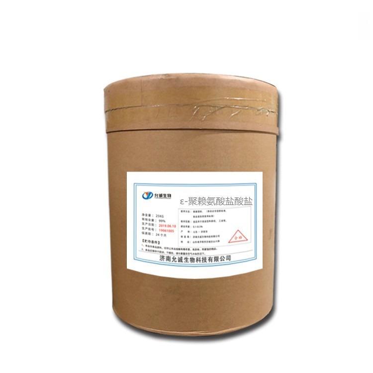 ε-聚赖氨酸盐酸盐厂家供应食品级ε-聚赖氨酸盐酸盐生产厂家