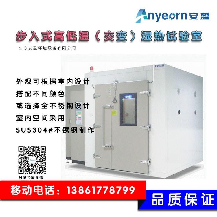 江苏安盈  步入式实验室 步入式高低温试验箱 步入式高低温(交变)湿热试验室厂家