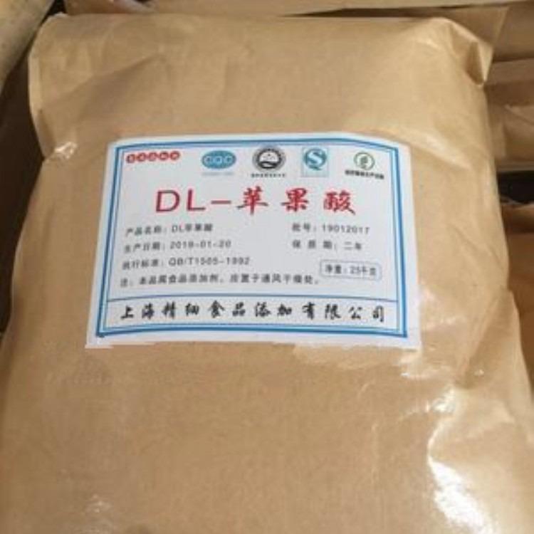 批发供应食品级酸味剂 苹果酸 DL苹果酸 食品添加剂  食品级酸味调节剂