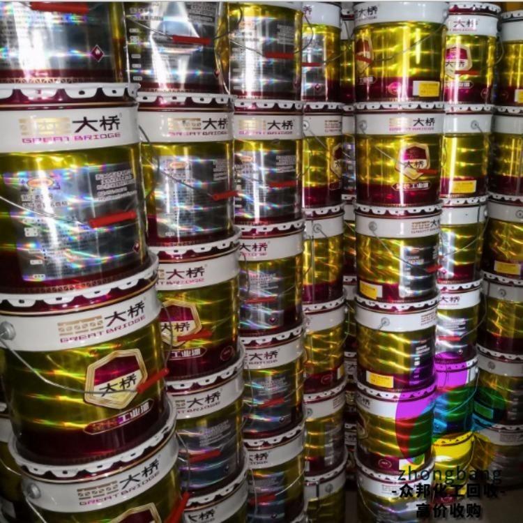 众邦化工长期回收涂料  高价回收涂料   上门回收涂料