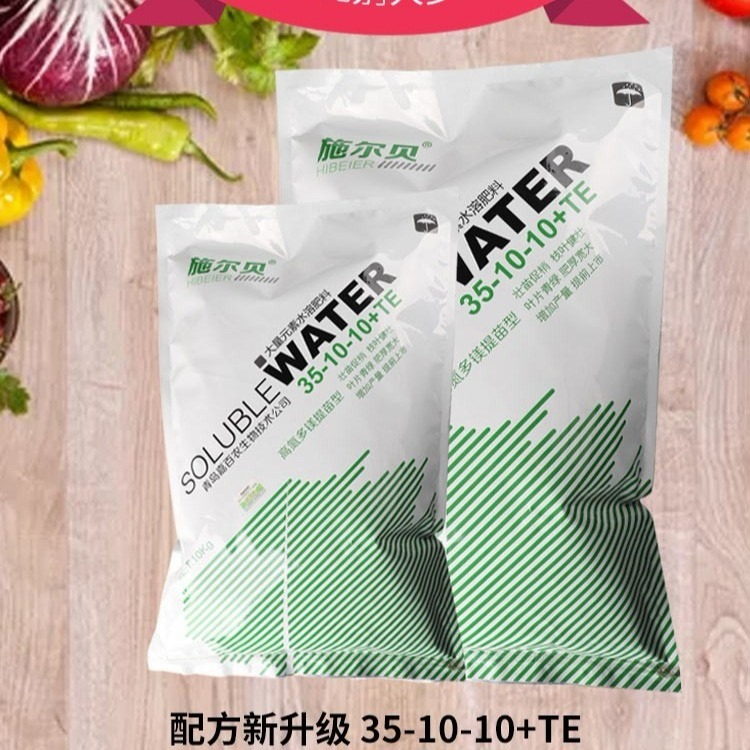 施尔贝 高端水溶肥 高氮多镁提苗型大量元素水肥 溶壮苗促梢 叶片青绿 增加产量 厂家批发