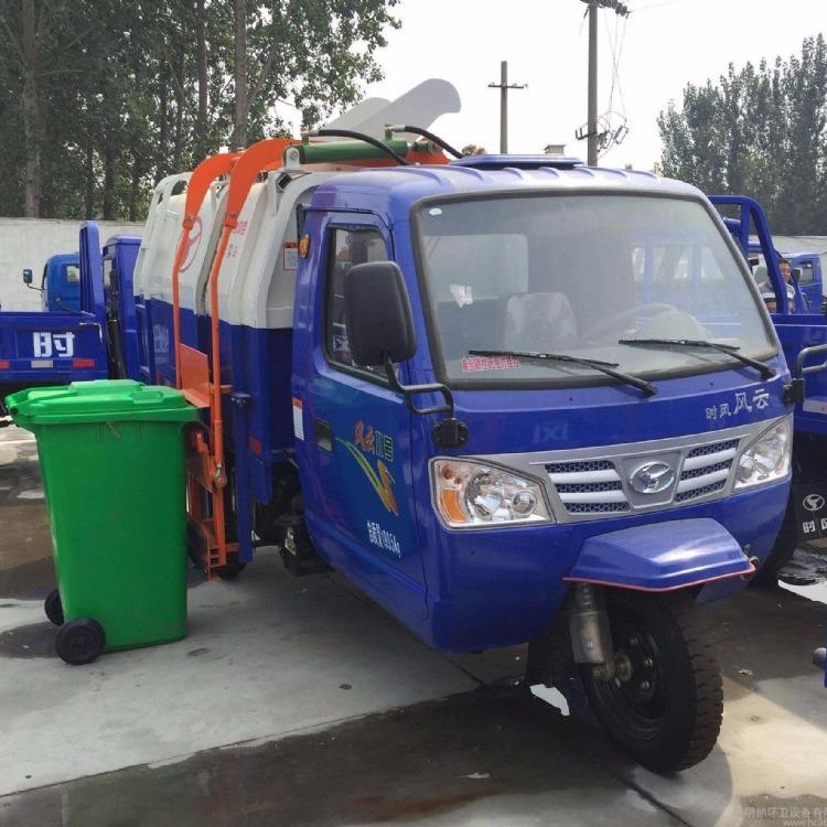 三轮挂桶式环卫车河南三轮垃圾车价格  郑州自装卸式垃圾车价格