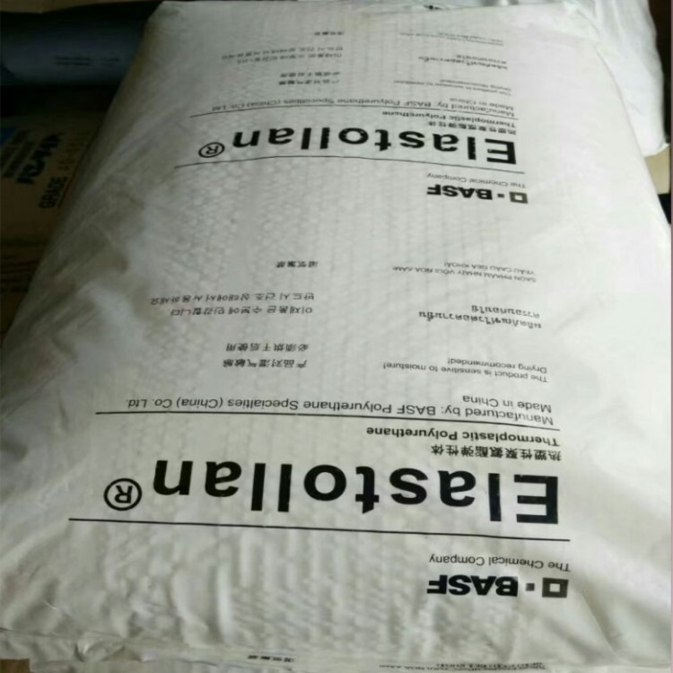 改性basf 巴斯夫TPU  S95A 高强度 耐磨 聚氨酯弹性体
