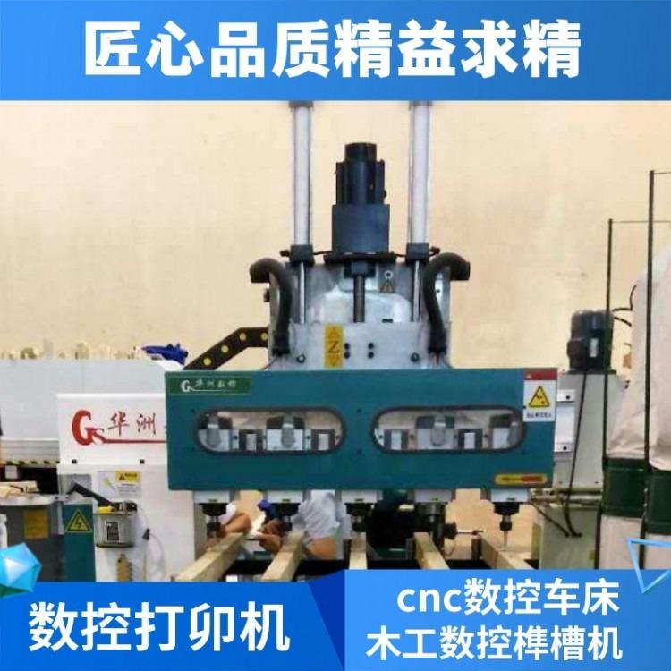 华洲数控优质木工榫槽机数控打眼机真是好!