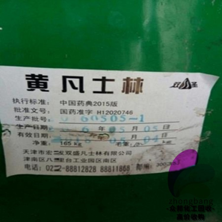 众邦化工专业回收顺酐   上门回收顺酐   高价回收顺酐