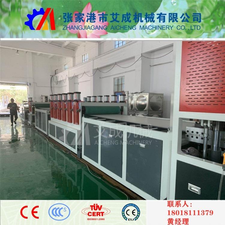 pp中空建筑模板生产线设备 pp塑料建筑模板设备价格 艾成机械 精密生产 厂家直销