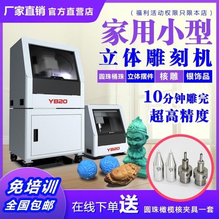 玉雕机立体 家用数控玉石玉雕电脑雕刻机 全自动宝玉石雕刻加工机械设备