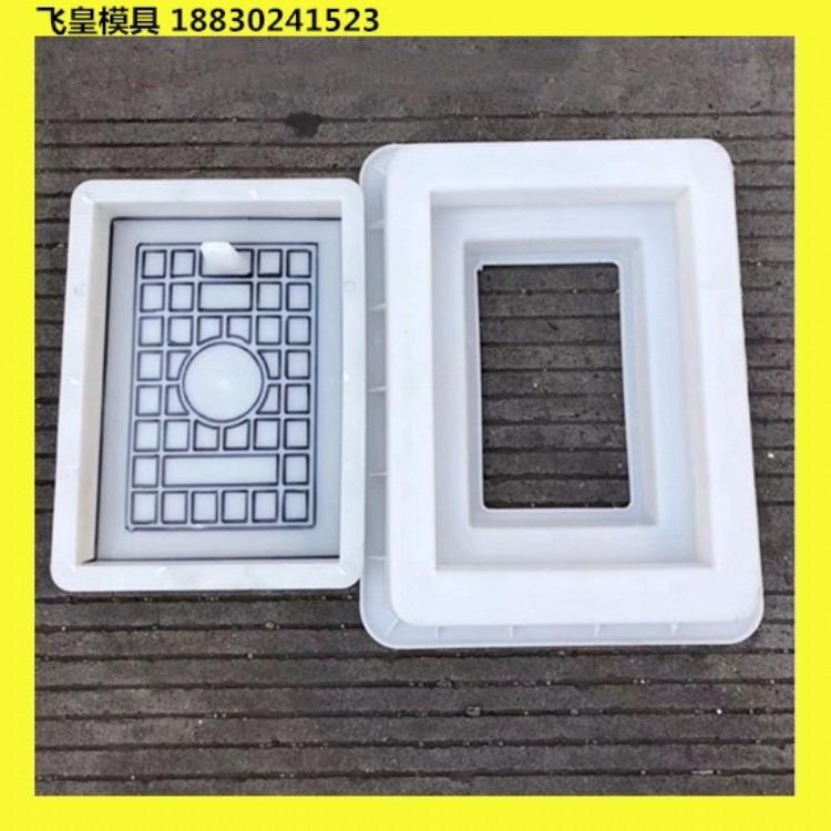 方形电力井盖模具 水表箱盖板模具 水泥井盖模具 飞皇供应厂家