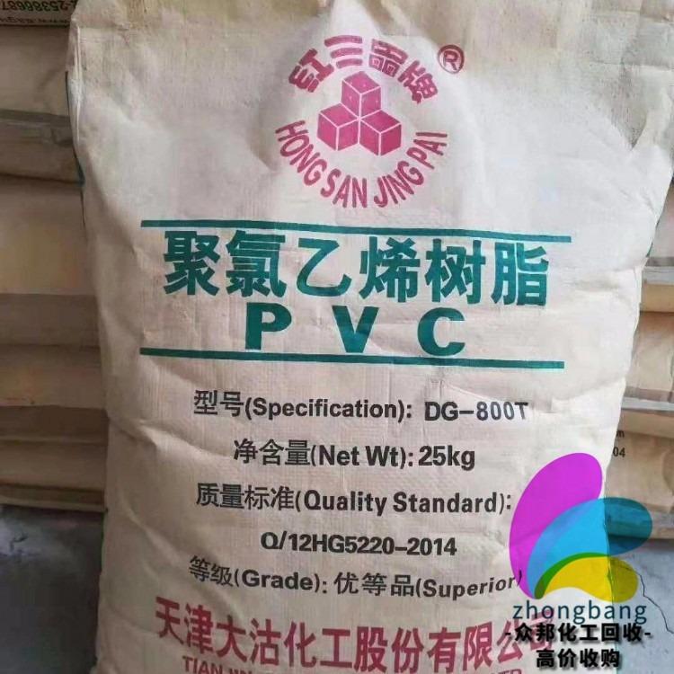 专业回收聚氯乙烯树脂   上门回收聚氯乙烯树脂   高价回收聚氯乙烯树脂