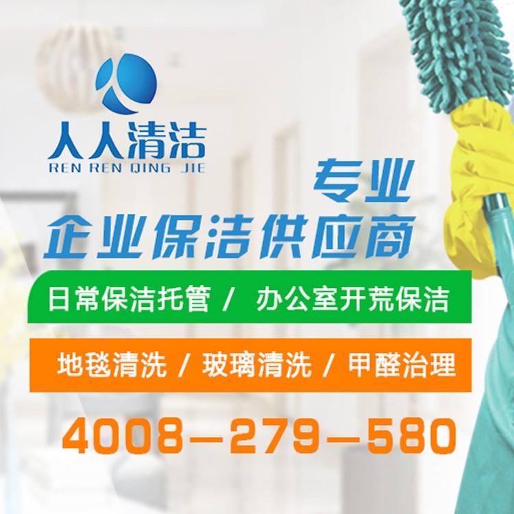 北京后厂村 地毯清洗养护 收费透明点击预约服务 地毯清洗养护选择专业公司不伤地毯光洁如新