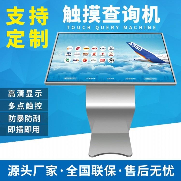 达芬奇43寸触摸一体机 触摸屏一体机 电容触摸一体机 触摸电脑电视一体机 触控一体机