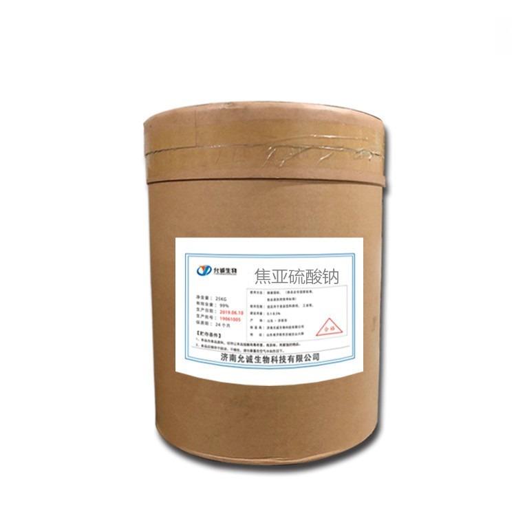 焦亚硫酸钠厂家供应食品级焦亚硫酸钠生产厂家