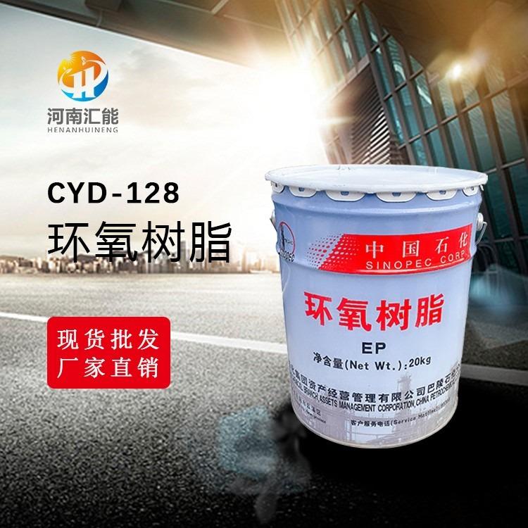 巴陵石化环氧树脂CYD-128 环氧地坪 电子灌封胶 环氧树脂E-51
