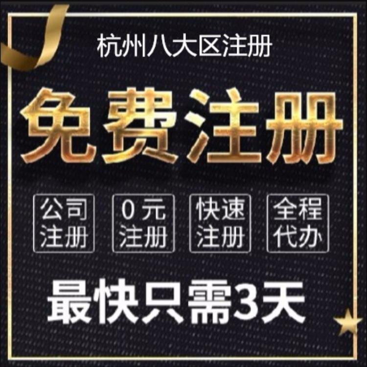 杭州新公司注册 提供安全注册地址 免注册费