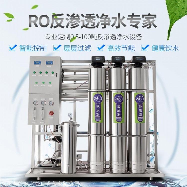 纯净水处理设备 ro反渗透纯化水设备 过滤净化装置