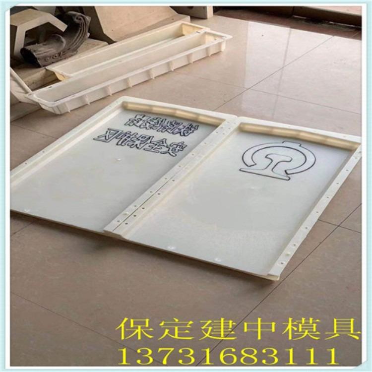 标志桩模具    保定建中模具厂生产制造