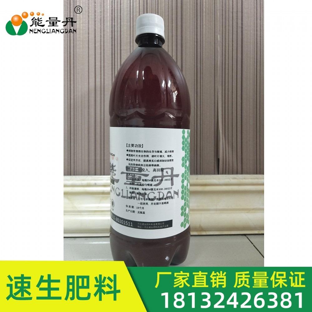 农业种植EN菌 喷施滴灌冲施EM菌液 提供养分和提高作物抗性