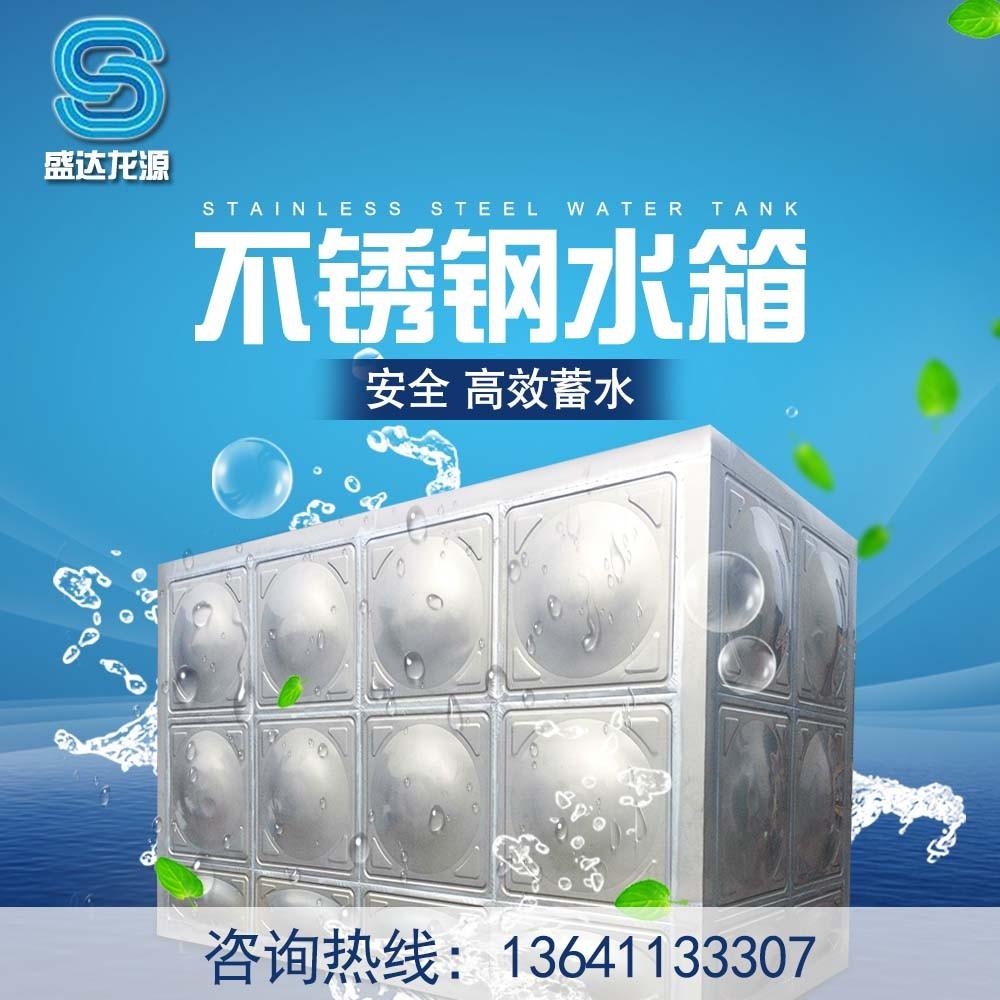 盛达龙源 不锈钢水箱 保温水箱 不锈钢水箱安装合同 耐腐蚀