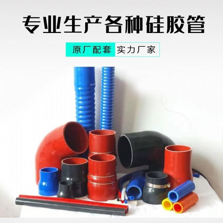 耐高温高压橡胶管 定制中冷管汽车硅胶管 涡轮增压管 工程机械水管