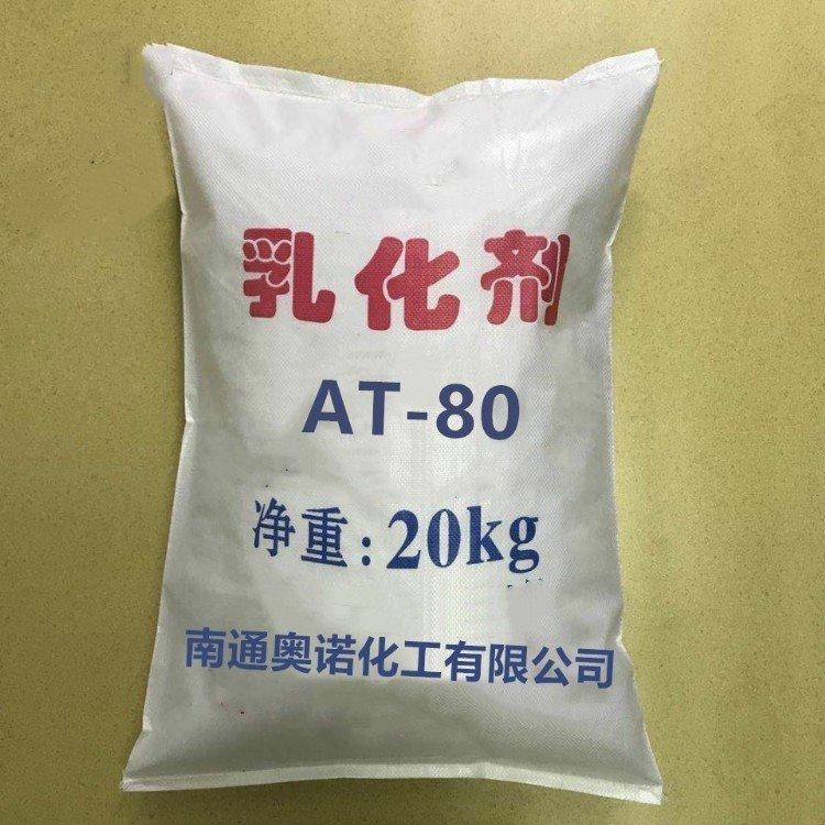 现货代替巴斯夫LutensolAT80 防染剂 AT-80 牛油脂肪醇聚氧乙烯醚价格