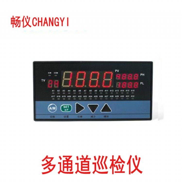 智能多路溫度巡檢儀