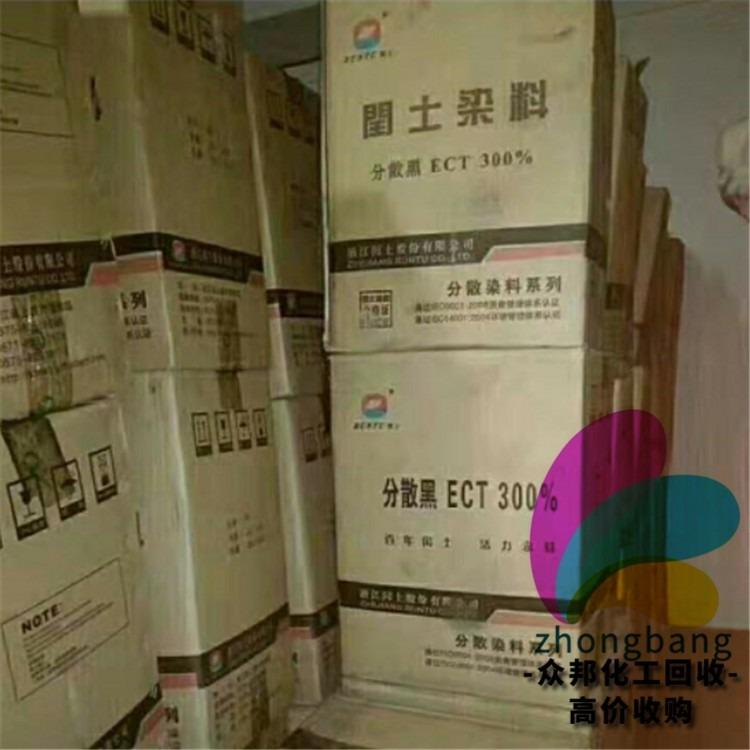 众邦化工回收活性染料   上门回收活性染料    高价回收活性染料厂家