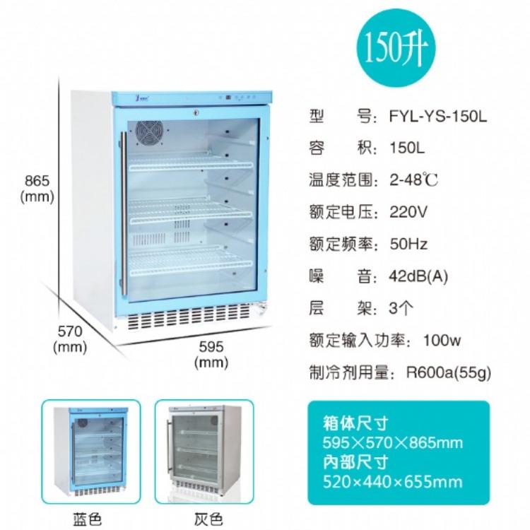 食品检测酶试剂冷藏柜