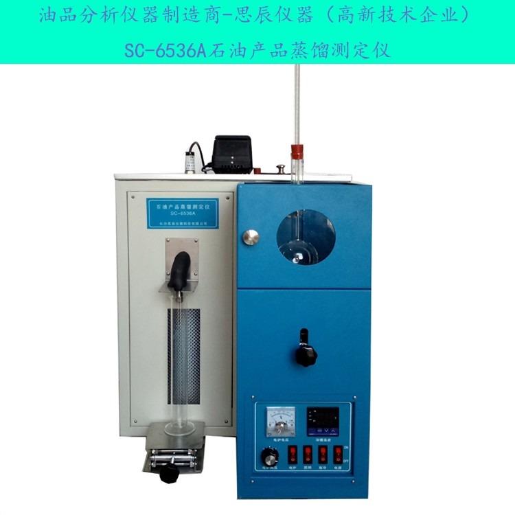 碳化硅电炉活动板SC-6536A石油产品蒸馏测定仪带制冷