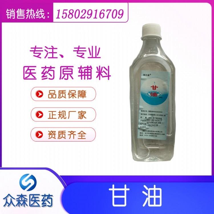 药用级甘油 医药级丙三醇溶剂等制剂类型