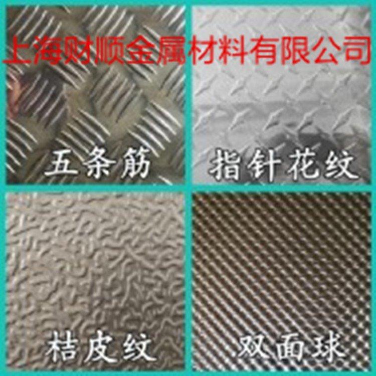 五条筋铝板 大五条筋 小五条筋 花纹铝板 10605052五条筋铝板 厂价批发价格 货源充足