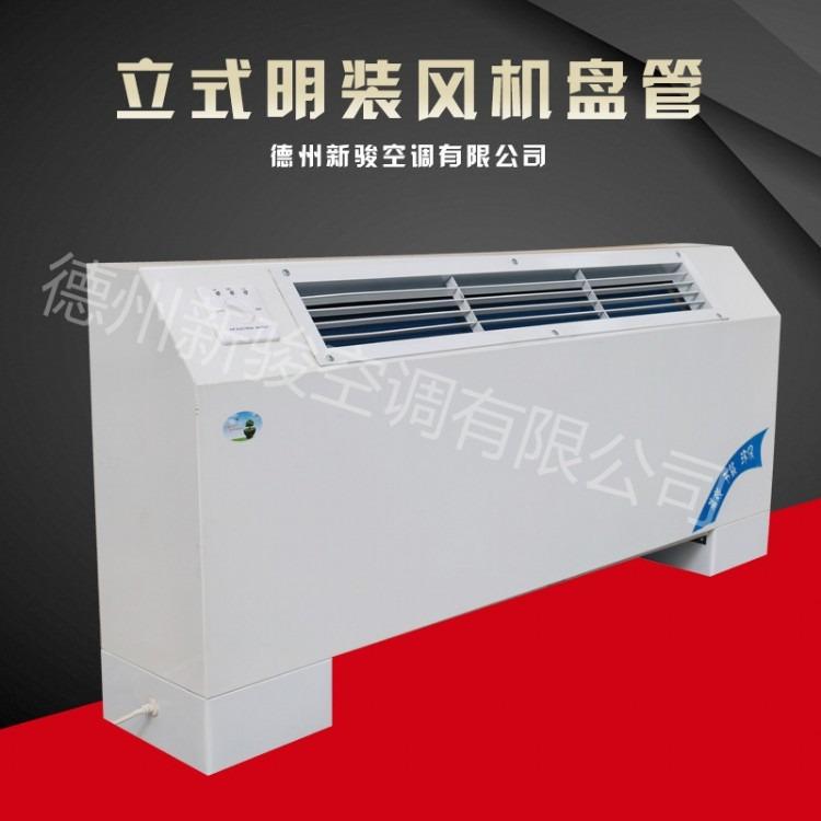 新骏厂家直销立柜式风机盘管水空调立式明装风机盘管卧室暗装立式明装