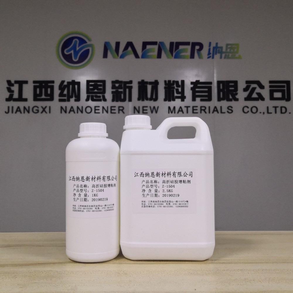 硅硼改性增粘剂 硅橡胶自粘带用增粘剂PC PU 金属 不锈钢 厂家直销