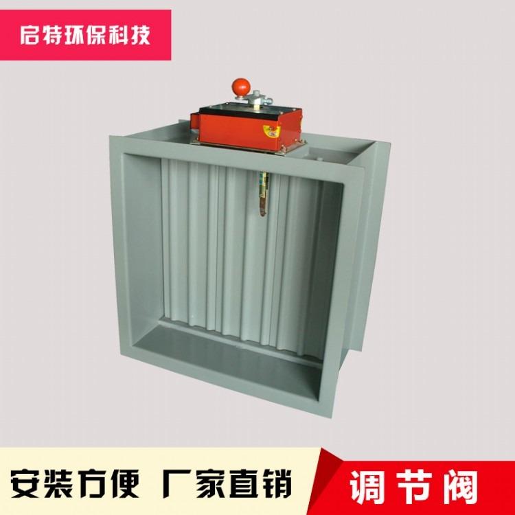 启特厂家供应防火阀   风量调节阀 280度手电一体常开闭消防排烟镀锌板防火阀