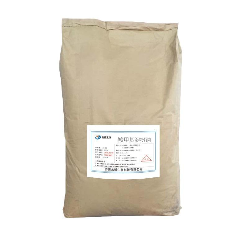 允城食品级羧甲基淀粉钠生产厂家批发价格