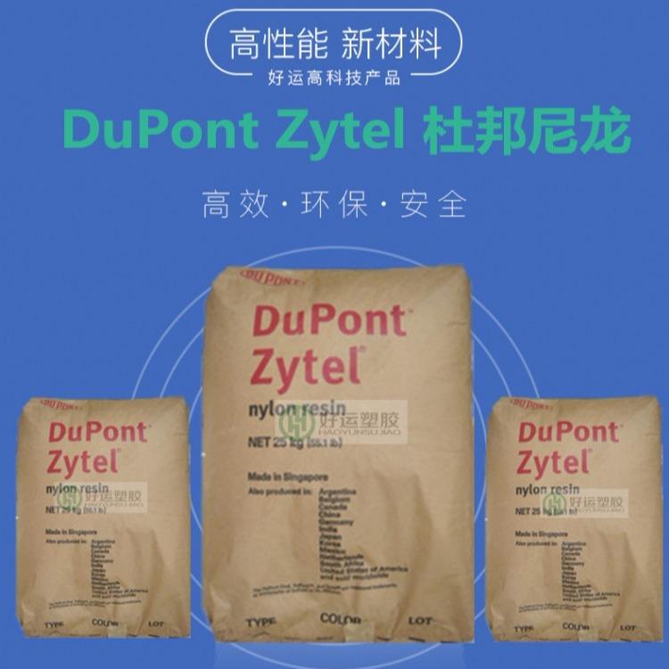 美国杜邦PA66塑胶加纤15%本色阻燃玻纤增强尼龙66美国杜邦70G15HSL耐高温阻燃尼龙塑胶原料