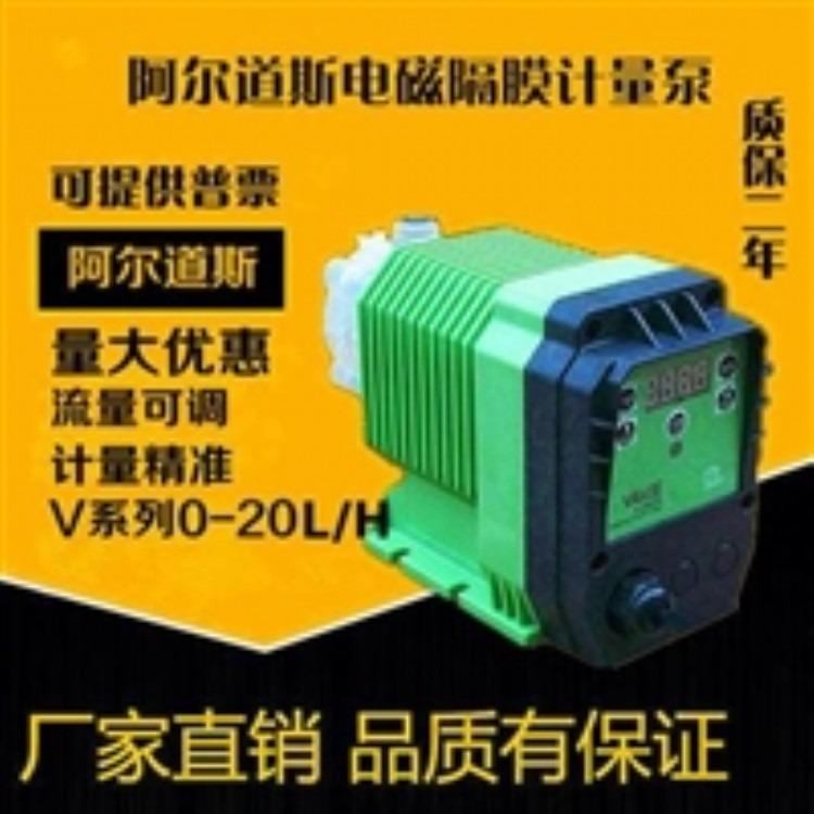 阿尔道斯计量泵 定量泵 隔膜泵 加药泵 0.48l