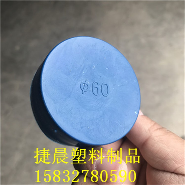 值得信赖 塑料管塞 MPP管管塞 性价比高