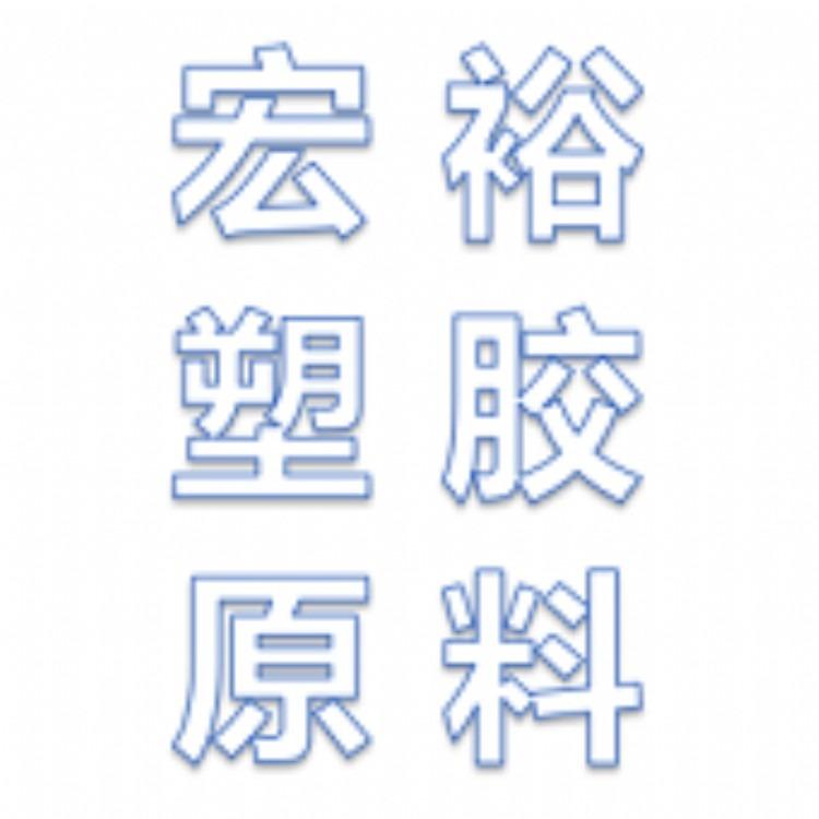 东莞市宏裕塑胶原料有限公司